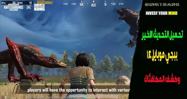 PUBG Mobile 1.4 Godzilla vs Kong update: Everything we know so far
