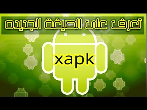 صيغة xapk وكيف يمكن تشغيلها علي هواتف الأندرويد