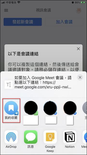 如何在【Gmail】 App裡使用Google Meet『視訊會議』