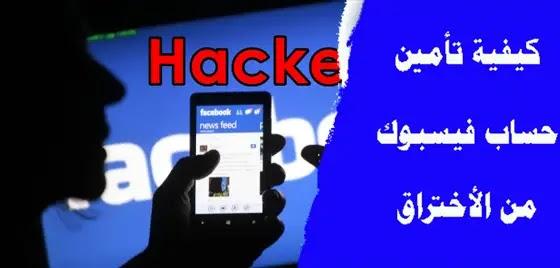 طريقة تأمين حساب الفيس بوك بالهوية, تأمين حساب الفيس بوك 2020, طريقة حماية حساب فيسبوك من الاختراق والمراقبة