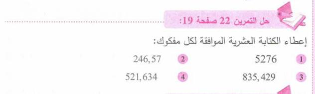 حل تمرين 22 صفحة 19 رياضيات للسنة الأولى متوسط الجيل الثاني