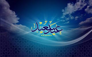 Free Download Ramzan Eid Mubarak HD Wallpapers Photos Images 2012