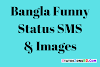 Bangla Best Funny Status | Bangla Funny Status for Facebook | Funny Post Bangla