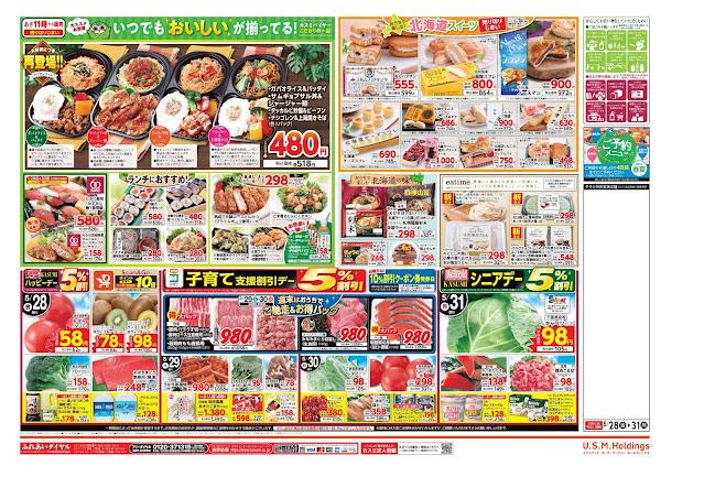 5月28日号 フードスクエア/越谷レイクタウン店