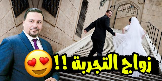 زواج التجربة المحامي احمد مهران