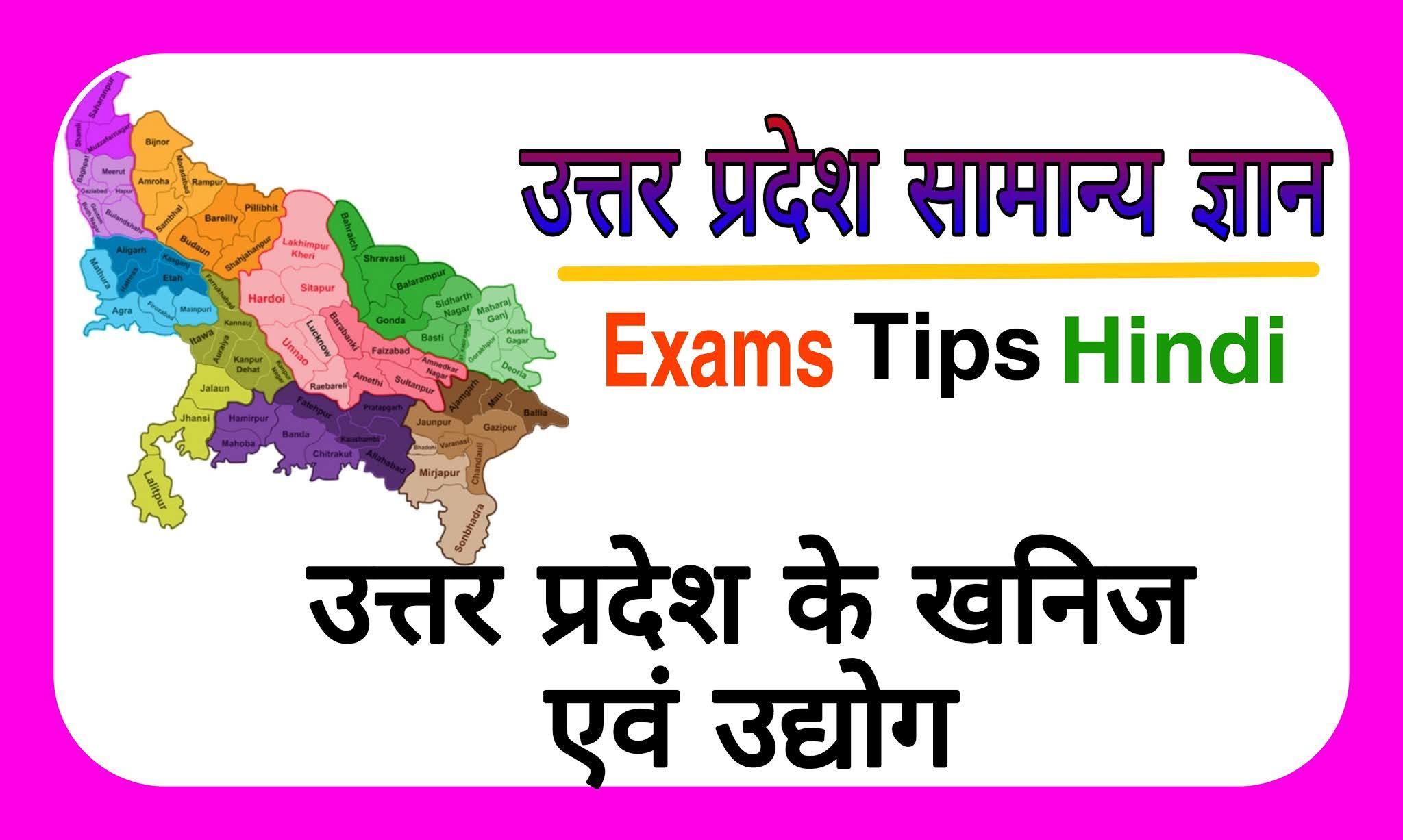 GK, उत्तर प्रदेश के खनिज, UP Minerals GK in Hindi, UP industries gk in hindi, UP GK in Hindi, Uttar Pradesh ke khanij, UP ki Jankari