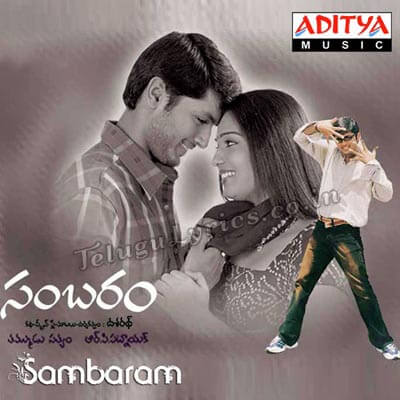 Enduke Ila Song Lyrics Poster From Sambaram (2003), images, pictures, pics, photos, wallpapers, cd covers, front covers