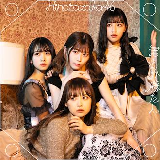 [Lirik+Terjemahan] Hinatazaka46 - Boudai na Yume ni Oshitsubusarete (Dihancurkan oleh Mimpi yang Besar)