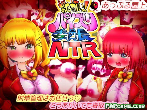 Pleaseee! Paizuri Student Council NTR (おねがいっ!パイズリ委員長NTR)