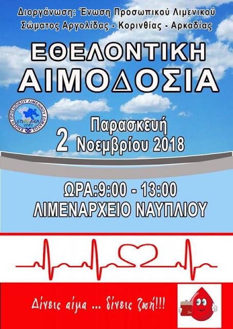 Εθελοντική αιμοδοσία στο Λιμεναρχείο Ναυπλίου στις 2 Νοεμβρίου