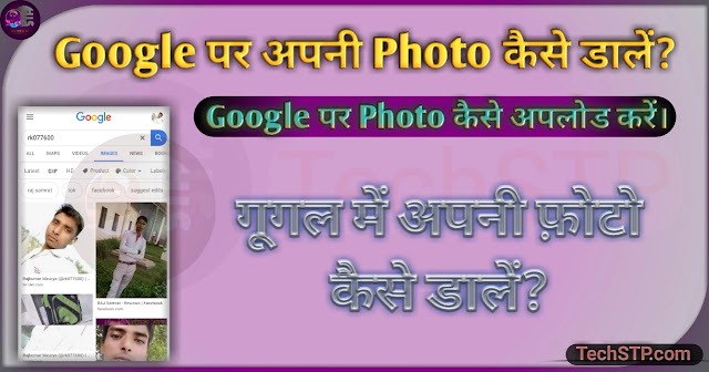 google par apni photo kaise daale