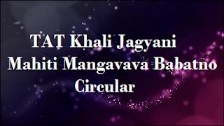 TAT Khali Jagyani Mahiti Mangavava Babatno Circular