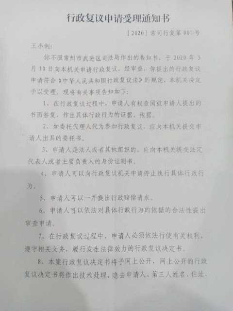 常州武进司法局不履行职责,王小琍申请行政复议获受理