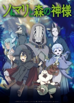 Assistir Somali to Mori no Kamisama HD Online Legendado, Somali and the Forest Spirit Legendado Online HD, Somali to Mori no Kamisama Todos Episódios HD Legendado, Download Somali to Mori no Kamisama HD, ソマリと森の神様 Online.