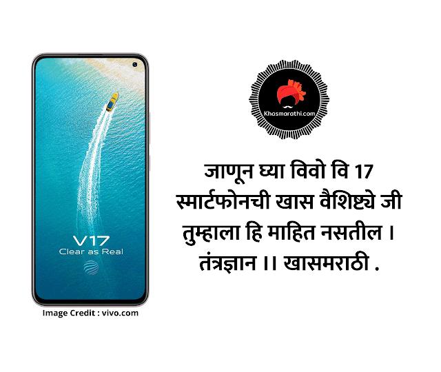 जाणून घ्या विवो वि 17 स्मार्टफोनची खास वैशिष्ट्ये जी तुम्हाला हि माहित नसतील । तंत्रज्ञान ।। खासमराठी .