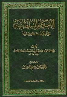 كتاب الأحكام السلطانية للماوردي pdf