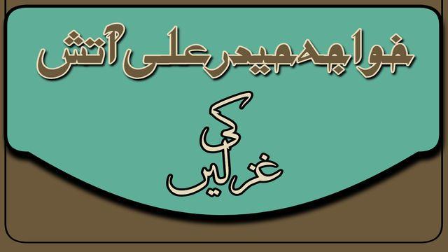 خواجہ حیدر علی آتش کی غزل گوئی