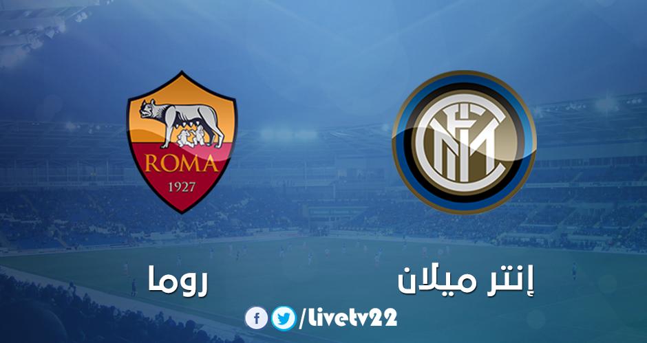 مشاهدة مباراة إنتر ميلان وروما اليوم 26-2-2017 في الدوري الإيطالي