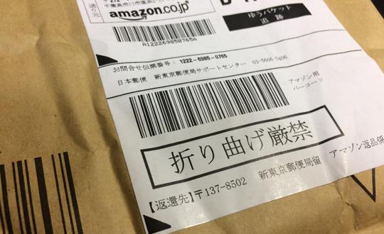 Amazonも簡易包装するようになった