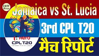 CPL 2020 JAM vs SLZ 3rd Match Predictions |St Lucia Zouks vs Jamaica Tallawahs