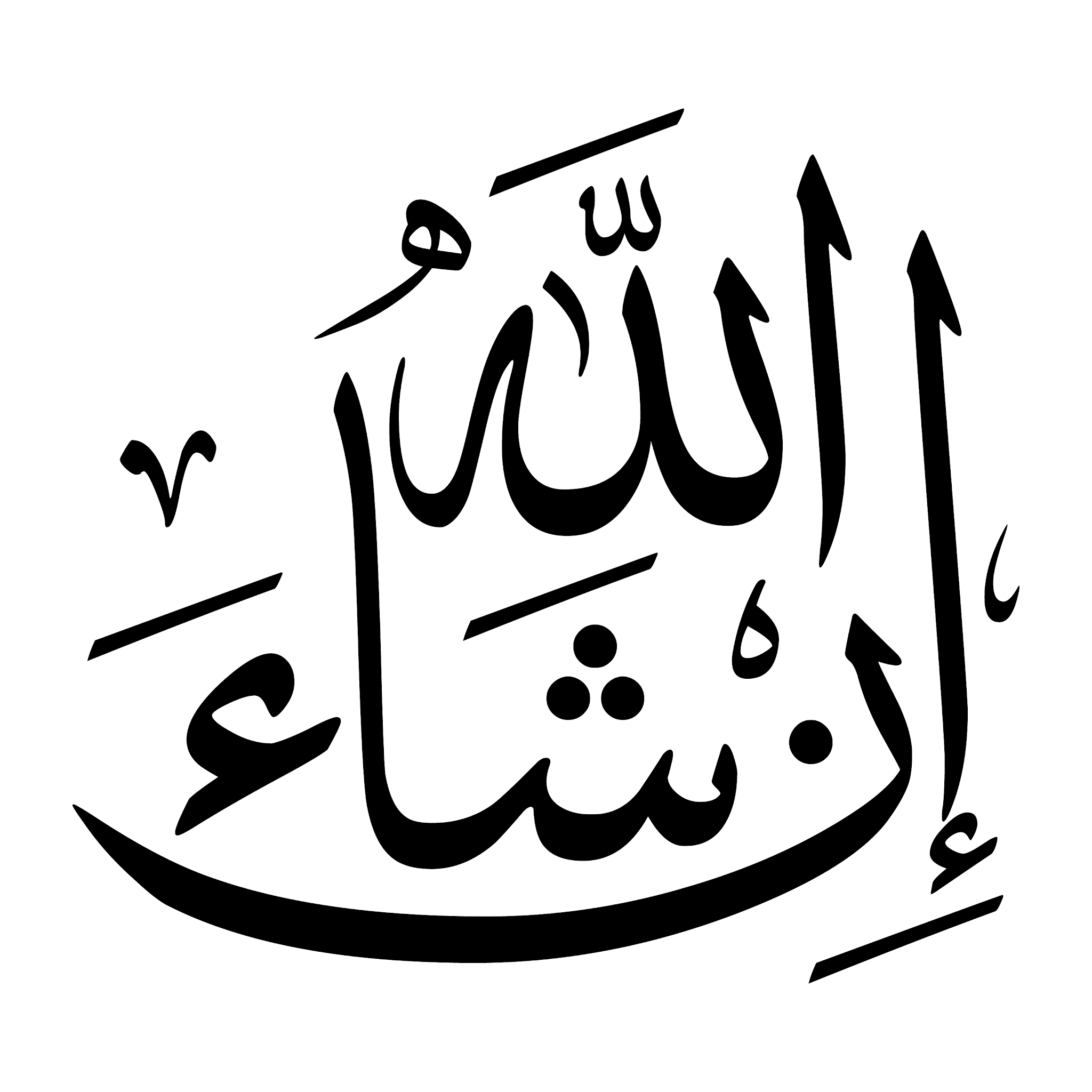 in sha allah islamic svg eps psd ai pdf png vector download free #islamic #islam #arab #arabic #vector #vectors #Quran #design #fonts #font #ramadan #hijri #year