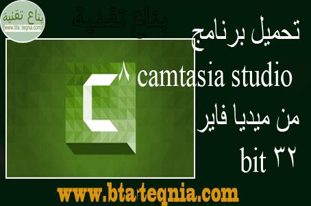 ،تحميل برنامج camtasia studio 8 من ميديا فاير ،تحميل برنامج camtasia studio 8 ،تحميل برنامج camtasia studio 8 من ميديا فاير 32 bit ،تحميل camtasia studio 8 ،برنامج camtasia studio 8 ،تحميل برنامج كامتازيا 8 ،تحميل كامتازيا ستوديو 8 ،camtasia studio 8 تحميل ،تحميل برنامج camtasia studio 8 مع التفعيل ،تحميل كامتازيا 8 ،كامتازيا 8 ،camtasia studio تحميل ،تحميل برنامج camtasia ،تحميل برنامج camtasia studio 7 من ميديا فاير ،تحميل camtasia studio ،تحميل برنامج camtasia studio 9 من ميديا فاير ،تحميل برنامج camtasia studio ،تحميل برنامج كامتازيا ستوديو 8 ،تحميل برنامج كامتازيا ستوديو ،برنامج camtasia studio ،تحميل برنامج كامتازيا ،camtasia studio 8 64 bit ،كامتازيا ستوديو 8