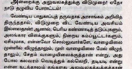 Indira novels soundarajan free pdf