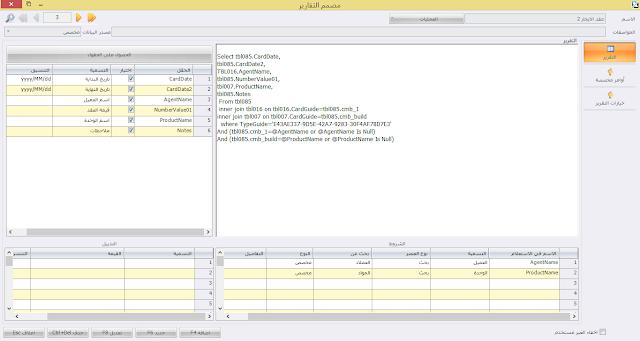 دورة تصميم برنامج للعقارات مجانا باستخدام برنامج اكسترا -تصميم تقرير عقد ايجار- 15