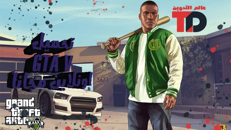 تنزيل لعبة Grand Theft Auto V