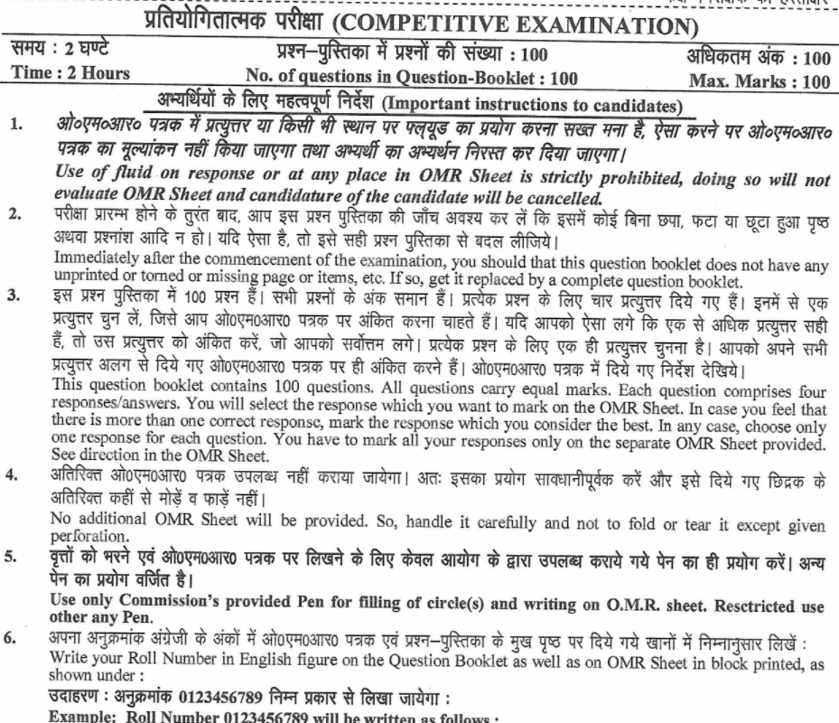 ukpsc forest range officer previous year paper