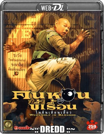 Werewolf In Bangkok (2005) Dual Audio 300MB