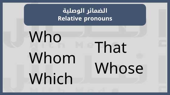 Who, whom, which, that, whose