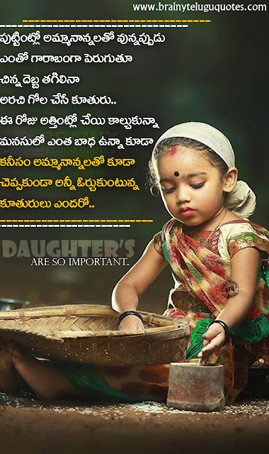 telugu relationship quotes, famous daughter loving quotes, relationship quotes  in telugu