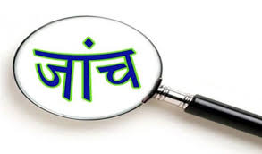 ग्राम राठखेड़ा में दो नाबालिग बच्चों की मृत्यु के मामले में जांच दल गठित   Pohari News