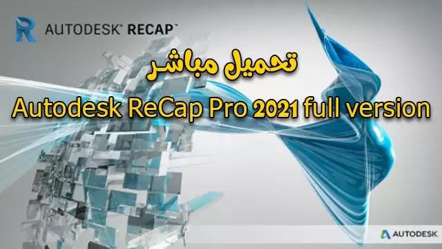 تحميل برنامج التصميم Autodesk ReCap Pro 2021 full version كامل بالتفعيل برابط مباشر.