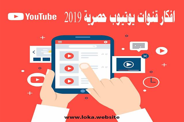 أفكار قنوات يوتيوب YouTube جديدة وحصريه لعام 2019 , اختار مجالك وطريقة البدء فية