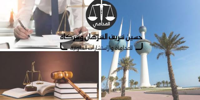افضل محامي جنايات في الكويت
