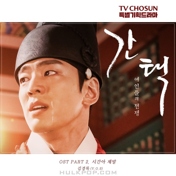 Kim Kyung Rok (V.O.S) – Selection: The War Between Women OST Part.2