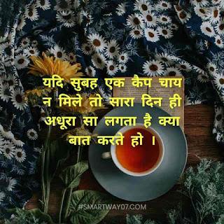 Chai Quotes, Shayari And Status In Hindi