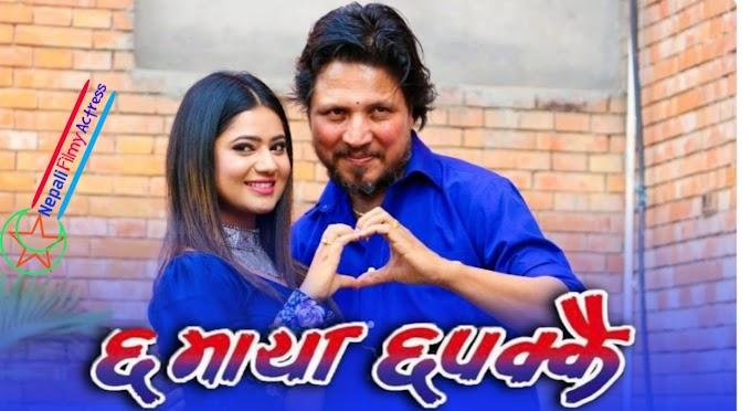 Chha Maya Chhapakai Nepali Film Download