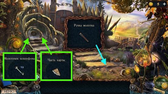 поднимает ручку молотка, часть карты и молоточек ксилофонта в игре затерянные земли 3
