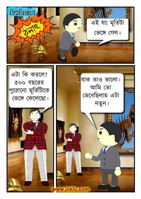 Museum visit joke in Bengali