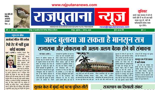 Rajputana News daily epaper 7 August 2020 Rajasthan Newspaper