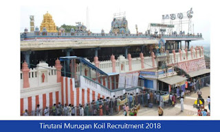 Tirutani Murugan Koil Recruitment 2018