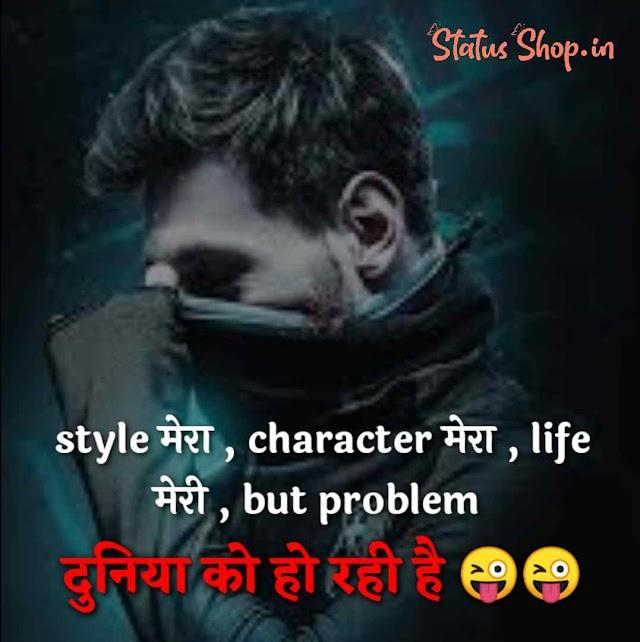 Top 50 New Attitude Status in Hindi |  Attitude Status |  Attitude Shayari | Status shop
