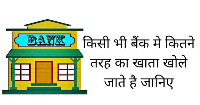 बैंक खाता कितने प्रकार के होते है?