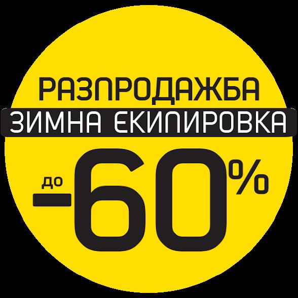 Sport Depot  Разпродажба на ЗИМНА ЕКИПИРОВКА до -60%  от 05.11 2020