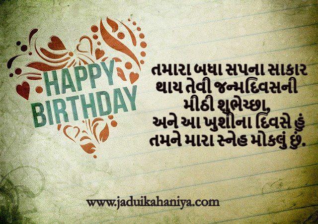 gujarati birthday wishes
