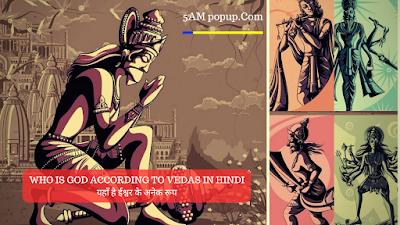 who is god according to vedas in hindi |  यहाँ है ईश्वर के अनेक रूप