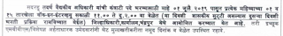 district-hospital-chandrapur-recruitment-career-opening-apply-online-medical-jobs